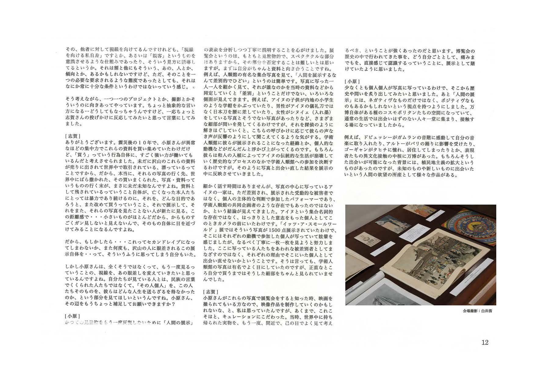 Vol.1 帝国の展示:「イッツ・ア・スモールワールド」展