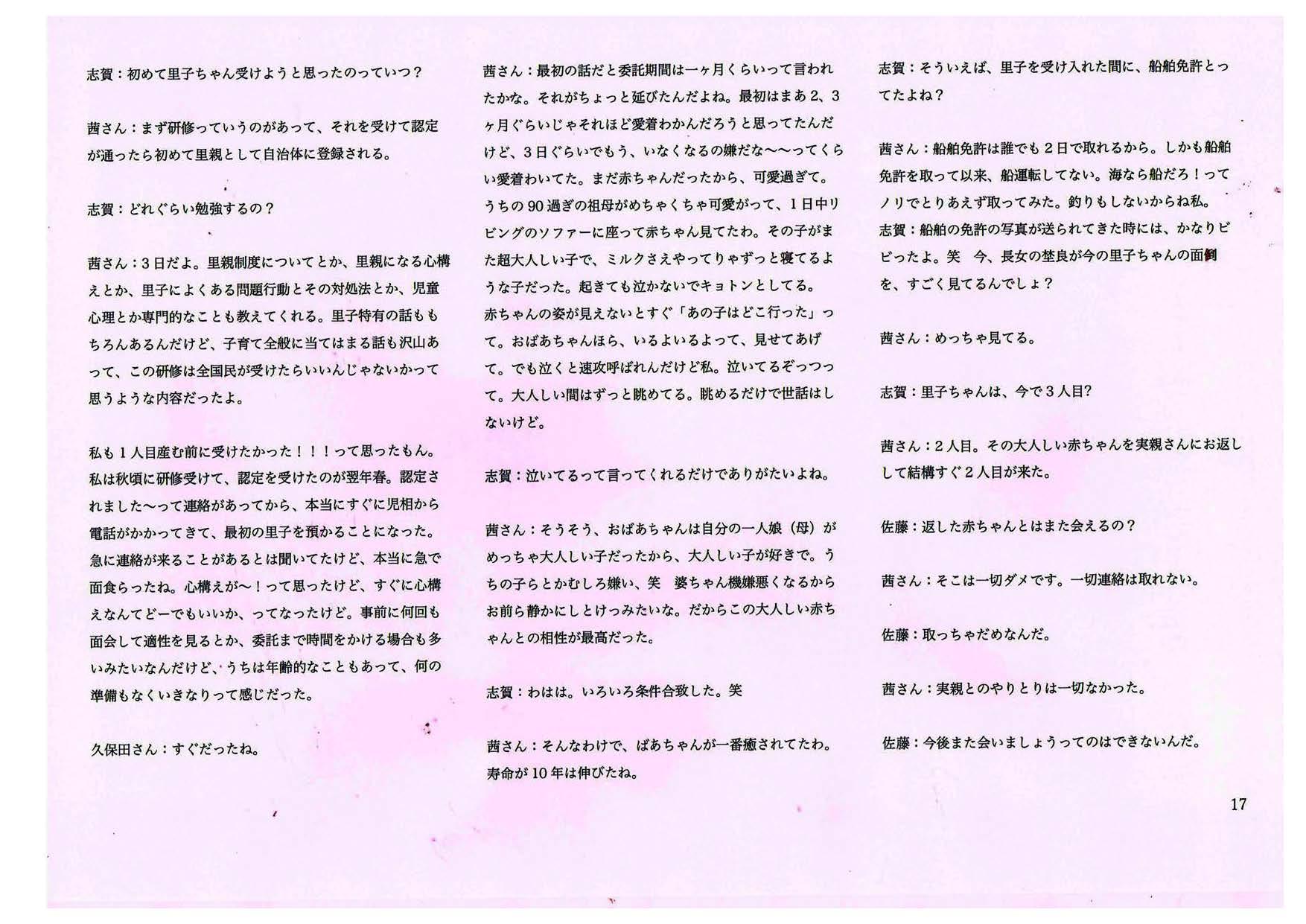 久保田茜さんと話す:人間社会を飲み込んで産みなおす 002